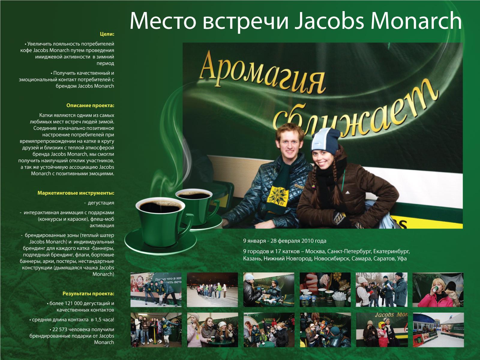 Реклама якобс монарх 11 фотография