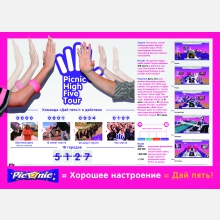 РК-31 Picnic High Five Tour