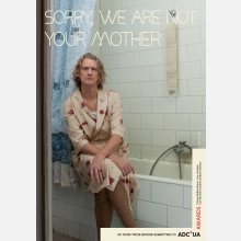 П4-43/169-2 Sorry, we are not your mother 2