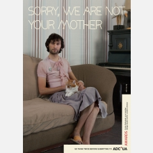 П4-46/169-5 Sorry, we are not your mother 5